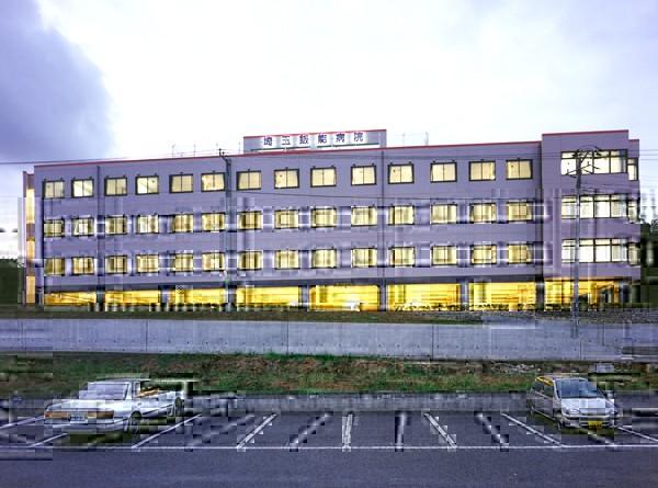 埼玉飯能病院