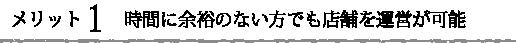 shophome-merit01