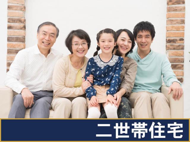 細田建設の二世帯住宅