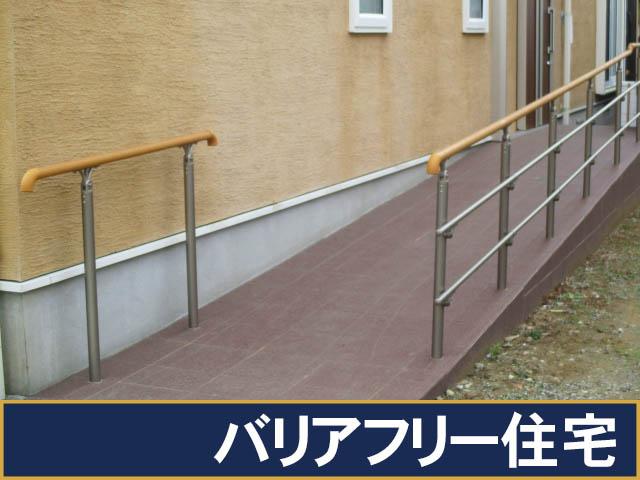 細田建設のバリアフリー住宅、リフォーム