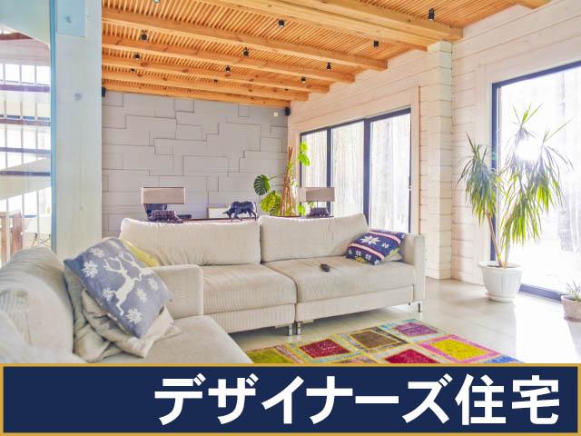 細田建設のデザイナーズ注文住宅