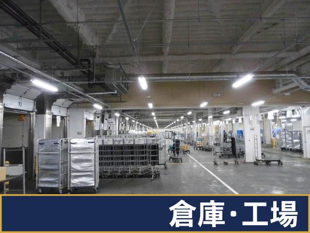 倉庫、工場